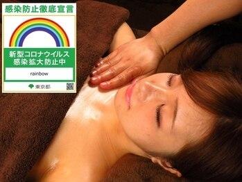 渋谷アロママッサージ レインボー(rainbow)(東京都渋谷区)