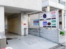 横浜体覧堂の雰囲気(中山駅【北口】徒歩1分♪マンションの一室です。)
