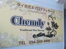 チェムディー(タイ古式マッサージ Chemdy)/看板