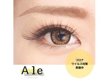 エール(Ale)(埼玉県さいたま市緑区)