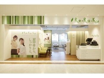 リラク 中野マルイ店(Re.Ra.Ku)(東京都中野区)