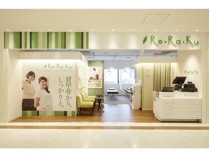 リラク 中野マルイ店(Re.Ra.Ku)