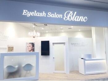 アイラッシュサロン ブラン イオンモール堺鉄砲町店(Eyelash Salon Blanc)(大阪府堺市堺区)