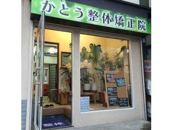かとう整体矯正院(神奈川県横須賀市)
