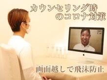 フェイシャルプロ 京橋店の雰囲気(カウンセリングから完全個室でリラックス♪飛沫防止も完璧です!)
