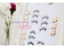 プライベートサロン アンジュ(Private Salon Ange)