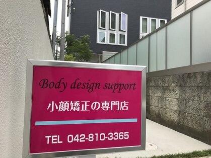 ボディ デザイン サポート 町田店(Body design support)の写真