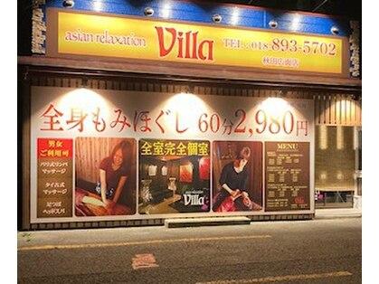 asian relaxation villa 秋田広面店