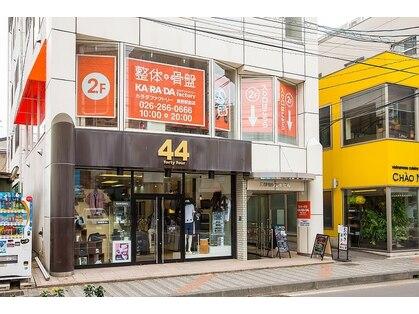カラダファクトリー 長野駅前店の写真