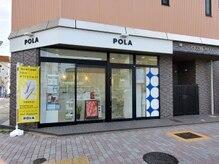 ポーラ ザ ビューティ 本山店(POLA THE BEAUTY)