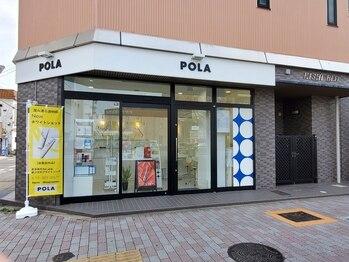 ポーラ ザ ビューティ 本山店(POLA THE BEAUTY)(愛知県名古屋市千種区)