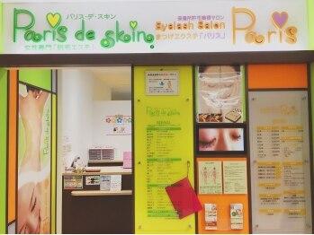 パリス デ スキン アルカキット錦糸町店(Paris de skin)