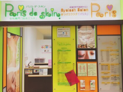 パリス デ スキン アルカキット錦糸町店(Paris de skin)の写真