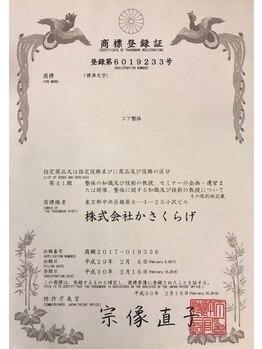 銀座カーサクラーレ/「コア整体」