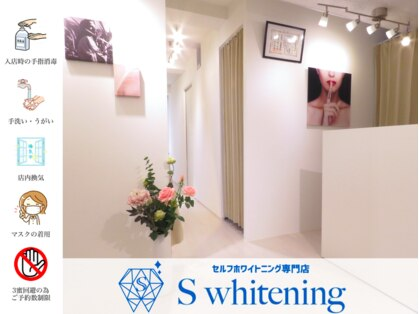 エス ホワイトニング(S whitening)の写真