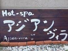 ホットスパ アジアンヴィラ(Hot spa)の雰囲気(この看板が目印です!)