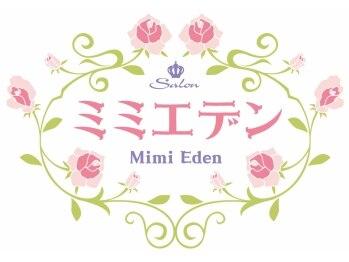 女性専用ローズエステサロン ミミエデン/「Mimi Eden」にようこそ