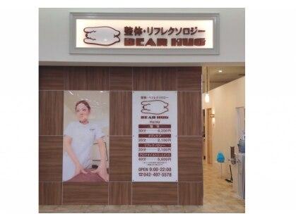 ベアハグ イオンモール東久留米店