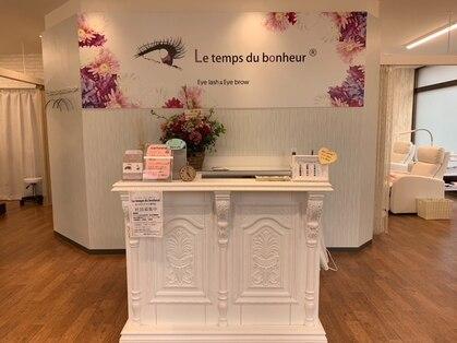 ル タン ドゥ ボヌール 大洲店の写真
