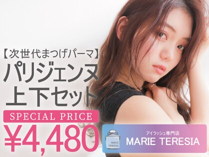 マリーテレジアサカエ(MARIE TERESIA SAKAE)の写真