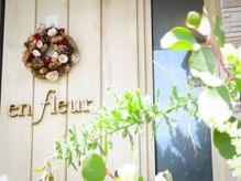 アン フルール(en fleur)の雰囲気(ヘアーサロン内設です♪同時施術も承ってます。)