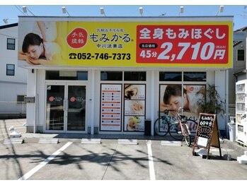 もみかる 中川法華店(愛知県名古屋市中川区)