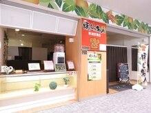 ほぐしの名人 新潟空港店