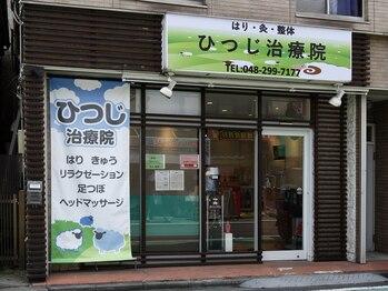 ひつじ治療院(埼玉県蕨市)