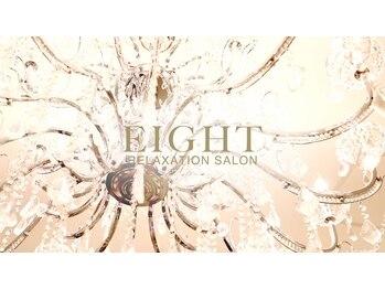 リラクゼーションサロン Eight【リラクゼーションサロン エイト】