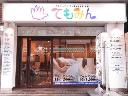 てもみん 浅草店の写真