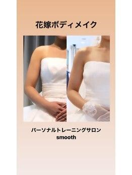 スムース 福岡天神(smooth)/