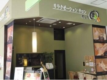 癒し家 まぁる 和泉中央店