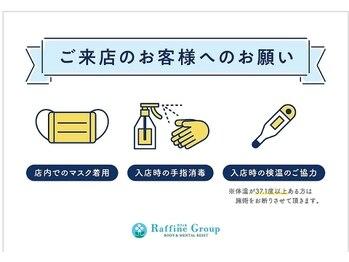 ラフィネ 新宿サブナード店/ご来店のお客様へのお願い