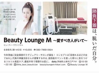 ビューティーラウンジ エム(Beauty Lounge M)の写真