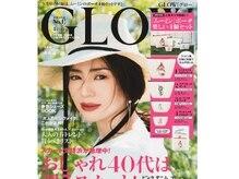 雑誌GLOW4月号の大人のこだわりサロンに掲載されました!!