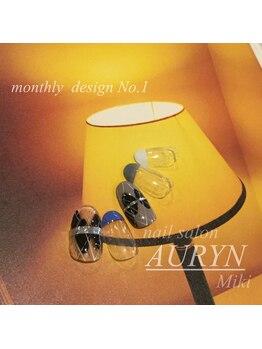 アウリン(AURYN)/11月monthly design No,1