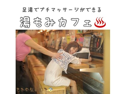 足湯カフェ もみの気ハウス もみの湯 上野店