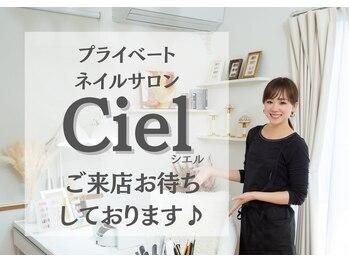 シエル(ciel)(神奈川県川崎市麻生区)