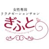 Body & Lymph conditioning salon ぎふとのお店ロゴ