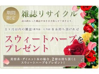酸素カプセルサロン レディースサロン フォレスト 新宿西口店/雑誌のリサイクル