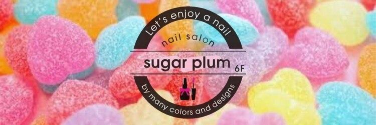 シュガープラム ネイル 横浜(sugar plum)のサロンヘッダー