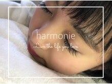 アルモニ(harmonie)の詳細を見る