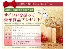 酸素カプセルサロン レディースサロン フォレスト 新宿西口店/お誕生日特典(^^♪