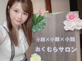 おくむらサロン(愛知県名古屋市中区)