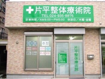 片平整体療術院(福島県郡山市)