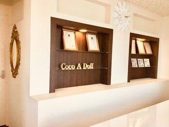 ビューティ サロン ココ ア ドール(Coco a Doll)(三重県津市)