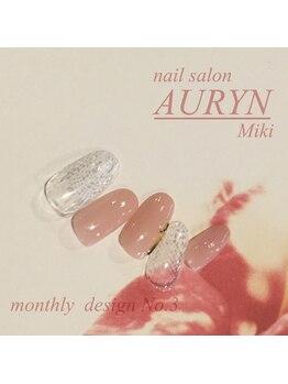 アウリン(AURYN)/11月限定monthly design No,3