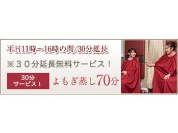 酸素カプセルサロン レディースサロン フォレスト 新宿西口店/平日お昼はよもぎ蒸し70分