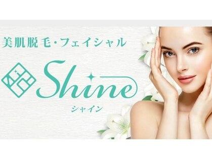 シャイン(shine)