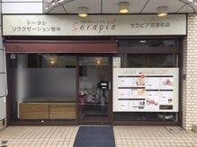 セラピア 荏原町店(serapia)/外観